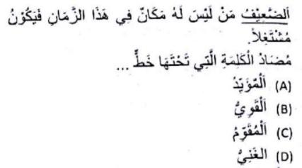 contoh soal umptkin bahasa arab